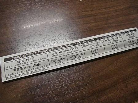 0707269-筷子包裝是追加菜單