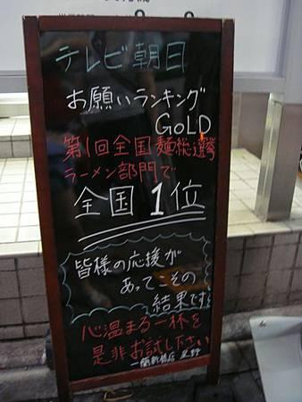 0707290-日本第一拉麵的告示