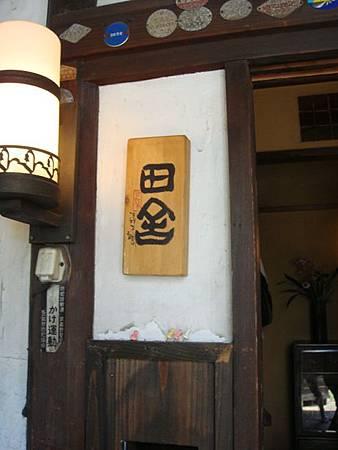 0708067-田舍餐廳