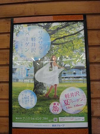 0708151-輕井澤outlet夏特賣的海報