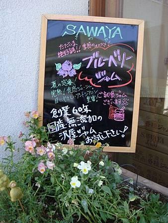 0709121-sawaya果醬店