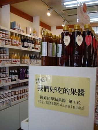 0709118-sawaya果醬店