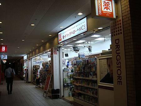 0709235-飯店地下商場的藥妝店