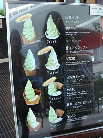 0710051-羽田機場的抹茶冰店