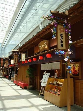 0710044-羽田機場的江戶小路