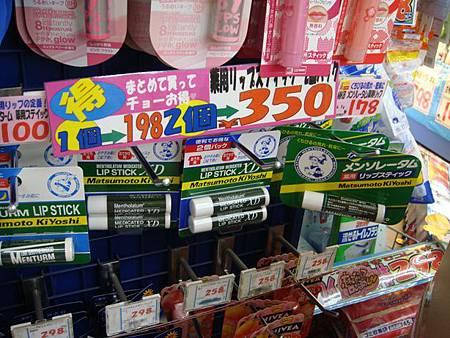 0708037-淺草寺藥妝店的售價