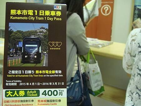0725013-熊本路面電車一日券