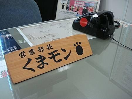 0725045-Kumamon部長的名牌