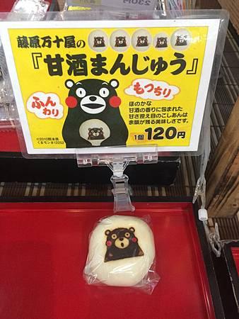0726395-有kumamon烙印的甜酒饅頭by F