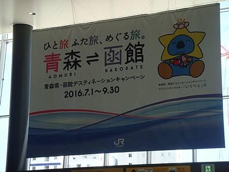 0712078-到處可見的青函旅遊廣告.JPG
