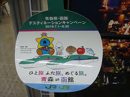 0713485-這裡也有青函旅遊廣告.JPG