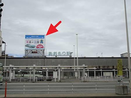 0715027-JR青森站.JPG