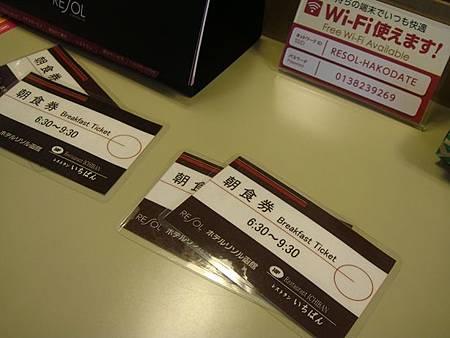 0710037-Hotel Resol Hakodata早餐券.JPG