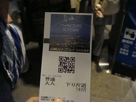 0710269-纜車票.JPG
