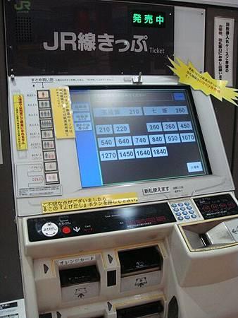 0710309-JR的售票機.JPG