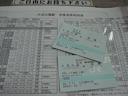 0711185-從大沼公園回函館的車票.JPG