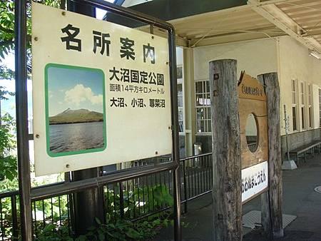0711191-JR大沼公園站牌.JPG