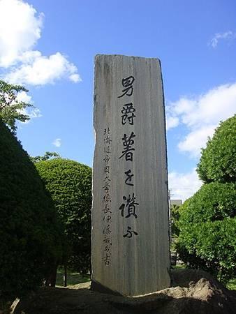 0711320-男爵馬鈴薯的紀念碑.JPG