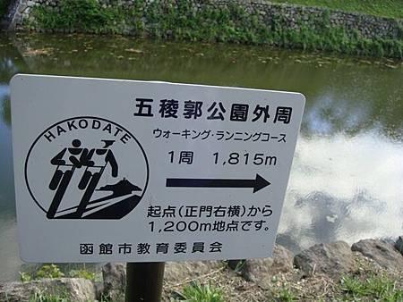 0711327-五稜郭護城河畔.JPG