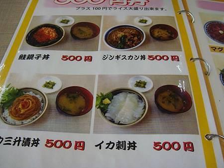 0712070-朝市食堂.JPG