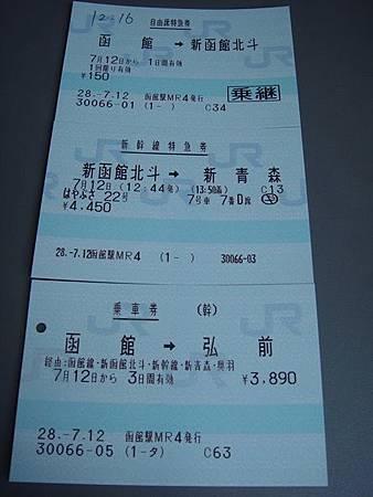 0712087-從函館到弘前的車票.JPG