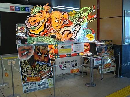 0712133-JR新青森站的青森睡魔祭模型.JPG
