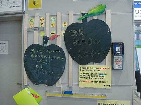 0712178-弘前車站內蘋果形狀的黑板留言版.JPG