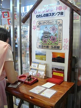 0712176-弘前車站的紀念章.JPG