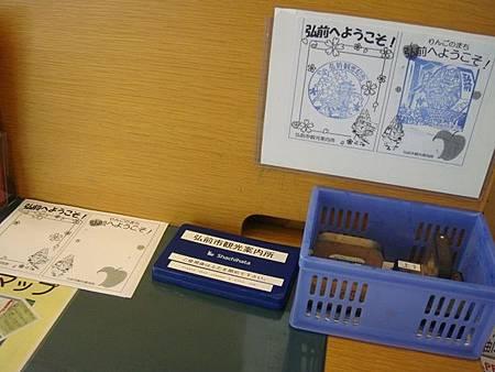 0712181-弘前觀光案內所紀念章.JPG