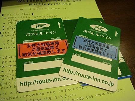 0712190-泡溫泉用磁卡.JPG