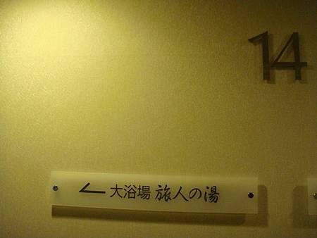 0714010-飯店14樓的人工溫泉浴場旅人之湯.JPG