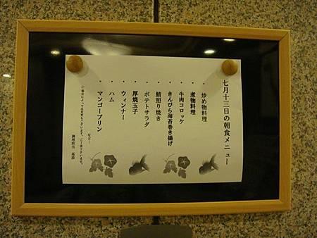 0712253-貼在電梯口的早餐菜單.JPG