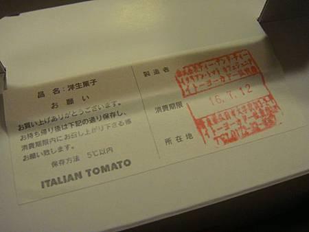 0712255-第26號蘋果派的包裝盒.JPG