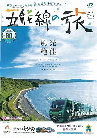五能線之旅觀光手冊.jpg