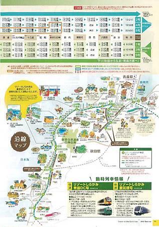 五能線之旅觀光手冊內頁.jpg