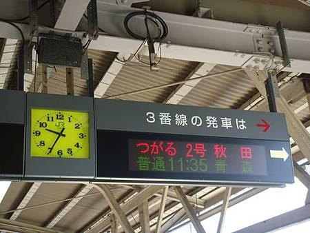 0713015-我們搭往秋田的特急.JPG