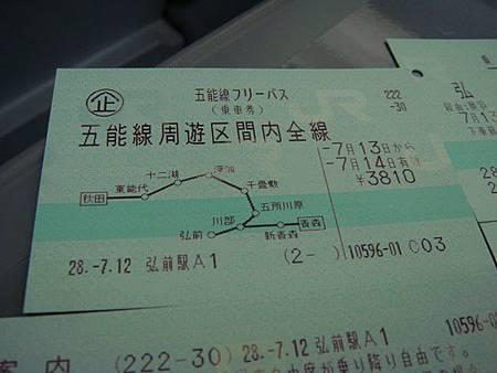 0713023-五能線二日券.JPG