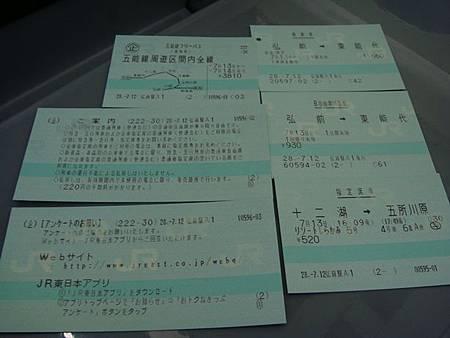 0713024-這天用的所有車票.JPG