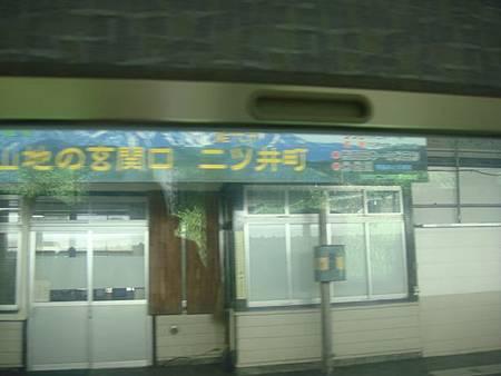 0713039-白神山地的入口車站二ッ井站.JPG