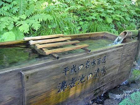 0713256-沸壺之池的名水.JPG