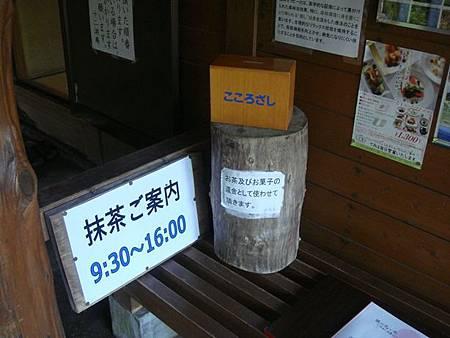 0713263-用沸壺之池的名水泡抹茶.JPG