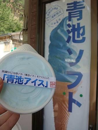 0713282-青池冰淇淋.JPG