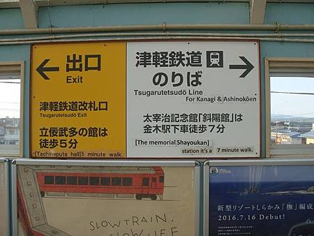 0713351-津輕鐵道跟五所川原站月台共構.JPG