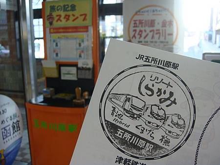 0713364-五所川原站的紀念章.JPG