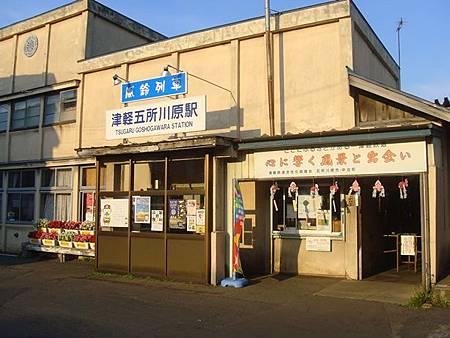 0713365-津輕鐵道五所川原站.JPG