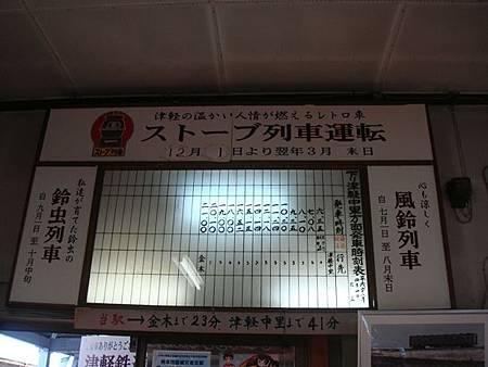 0713370-津輕鐵道時刻表.JPG