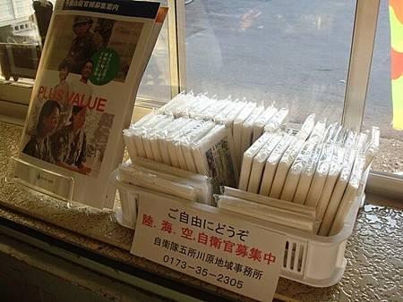 0713373-自衛隊募集的廣告面紙.JPG