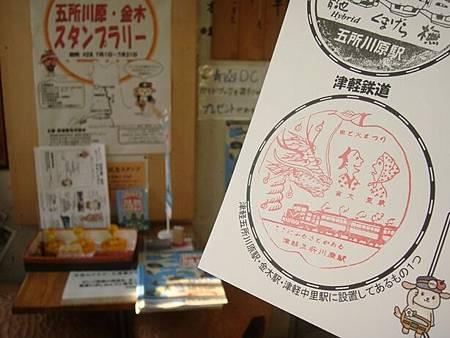 0713375-津輕鐵道的紀念章.JPG