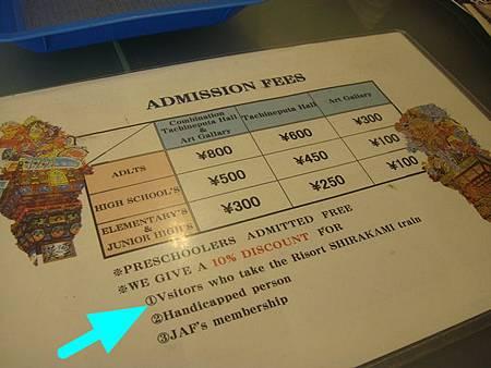 0713390-票價(搭五能線觀光列車有折扣).JPG