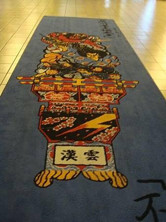 0713454-立佞武多館的地毯也是立睡魔.JPG